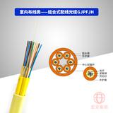 组合式配线光缆GJPFJH