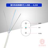 GJXH、GJXDH、GJXFH、GJXFDH 室内布线用蝶形引入光缆