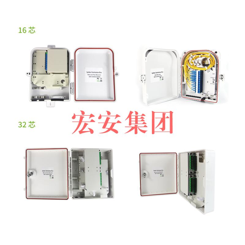 FTTH光分纤箱