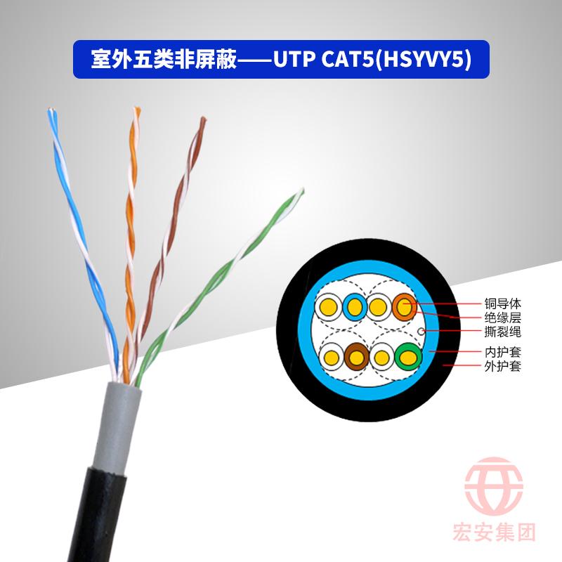 UTP CAT5(HSYY5/ HSYVY5) 室外五类非屏蔽数字通信用水平对绞对称电缆