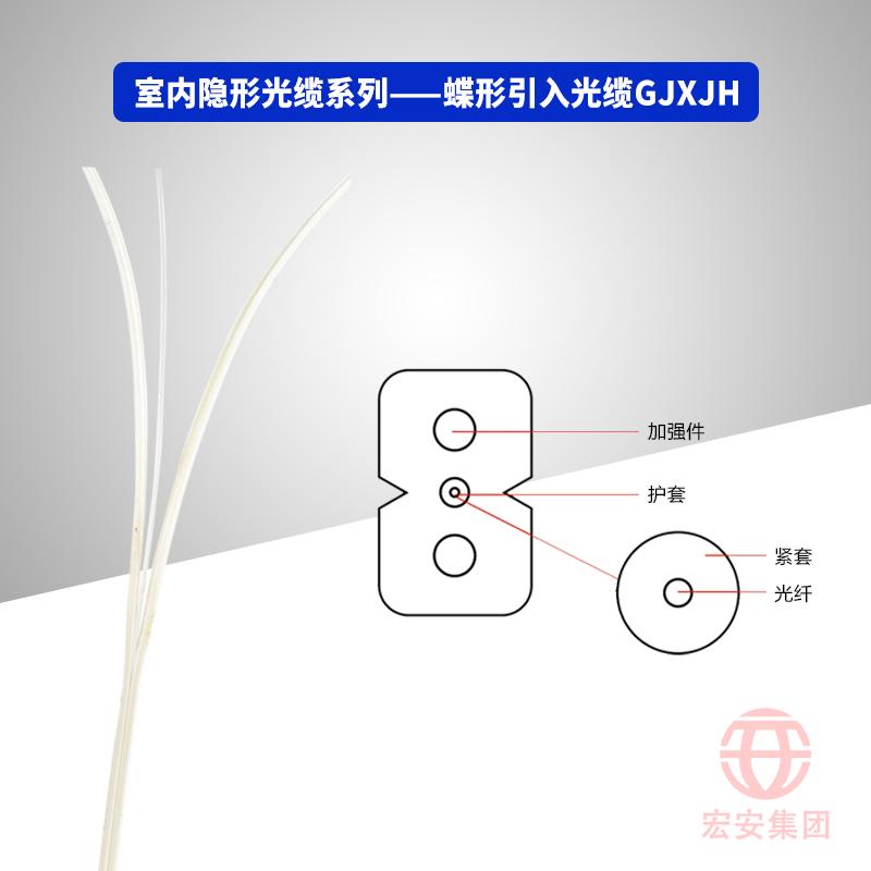 室内布线用隐形蝶形引入光缆GJXJH