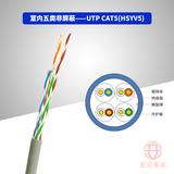 UTP CAT5(HSYV5) 室内五类非屏蔽数字通信用水平对绞对称电缆