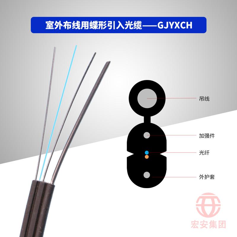 GJYXCH、GJYXDCH、GJYXFCH、GJYXFDCH 室外布线用蝶形引入光缆