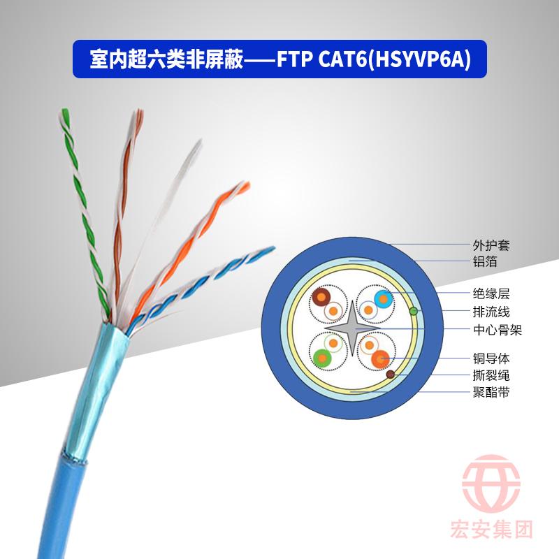 UTP CAT6A(HSYVP6A) 室内超六类非屏蔽数字通信用水平对绞对称电缆